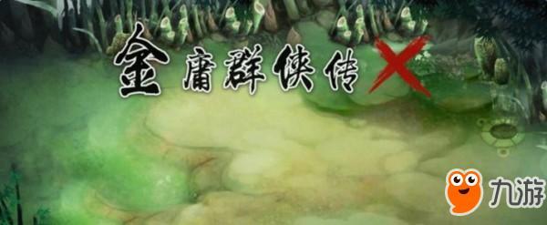 《金庸群侠传x》最全攻略汇总 新手必看攻略