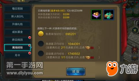 QQ华夏手游50-60级阶段成长攻略
