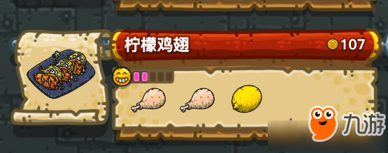 《a配方料理王》菜谱大全配方腥味皇冠柠檬解煲排骨汤有鸡翅图片