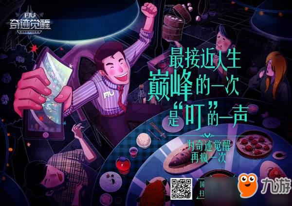 国民魔幻RPG手游《奇迹MU:觉醒》新版本将于3.20上线!