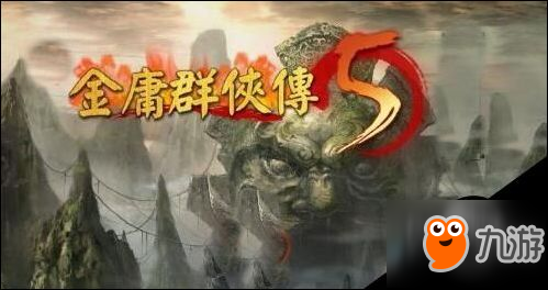 金庸群侠传5游戏攻略 金庸群侠传5郭靖在哪?