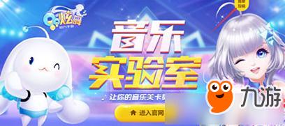 类似qq炫舞的小游戏_《qq炫舞手游》怎么自制歌曲 自制歌曲教程介绍_九游手机游戏