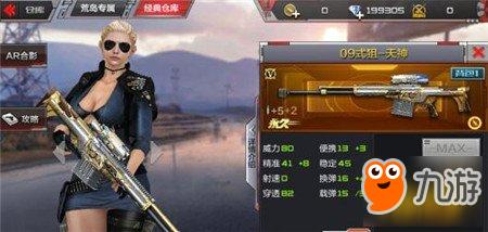 《CF手游》新版本抢先看 天神系列武器震撼登场