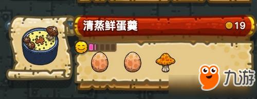 黑暗料理王菜谱大全 清蒸鲜蛋羹皇冠配方一览