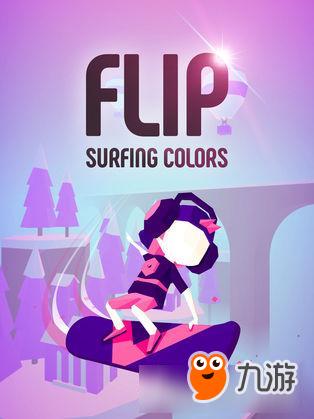 《Flip : Surfing Colors》一款将滑板玩出极限的游戏。已经上架App Store,快来体验吧!