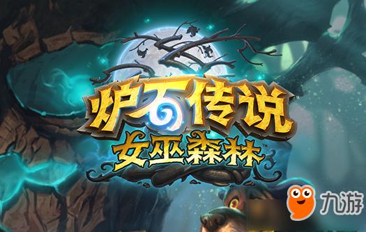 《炉石传说》女巫森林新卡介绍:新橙卡面具收集者