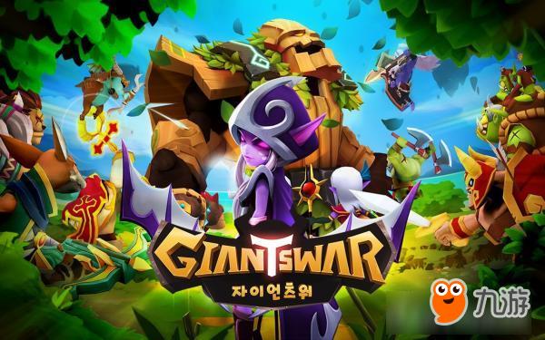 英雄养成手游《Giants War 巨人狩猎战》双平台都可申请了,快来预约吧!