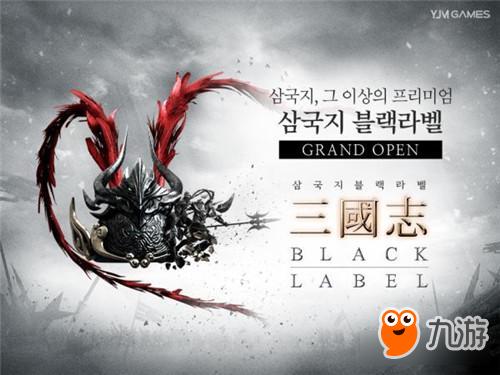 战略手游《三国志Black Label》韩国双平台推出