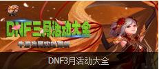 《DNF》2018DPL春季赛奖励称号介绍