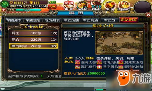 《龙纹三国》全新资料片4月2日正式上线 新增玩法曝光