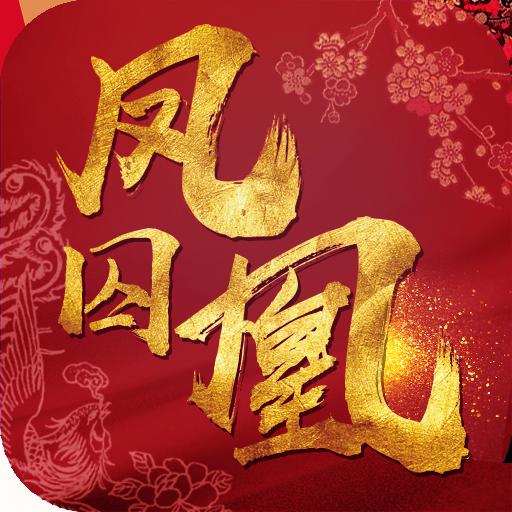 凤囚凰(九游)电脑版