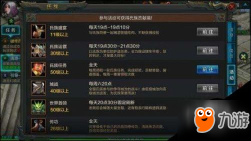 QQ华夏手游氏族系统介绍 QQ华夏手游氏族活动攻略