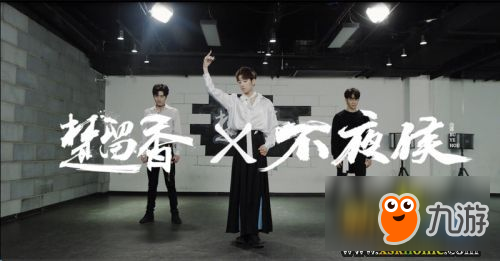 《楚留香》手游不夜侯宣传曲视频 联合偶像练习生助力