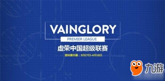 《虚荣》5V5主播表演赛落幕 国服VPL招募新生战队