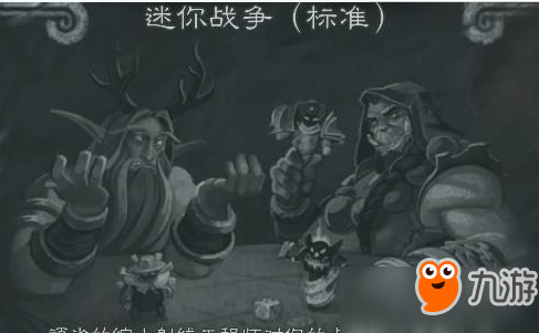 炉石传说迷你战争怎么玩?迷你战争玩法技巧解析