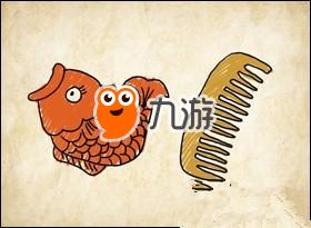 疯狂猜成语鱼和梳子_疯狂猜成语鱼和梳子答案是什么