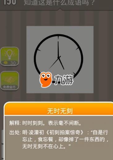 猜成语一个钟表是什么成语_看图 疯狂猜成语一个钟表答案 所有时钟答案
