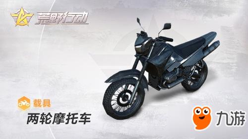 《荒野行动》pc版摩托车怎么开 pc电脑版摩托车开不了