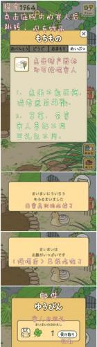 《旅行青蛙》蜗牛蜜蜂乌龟喜欢吃什么 青蛙朋友食物喜好汇总