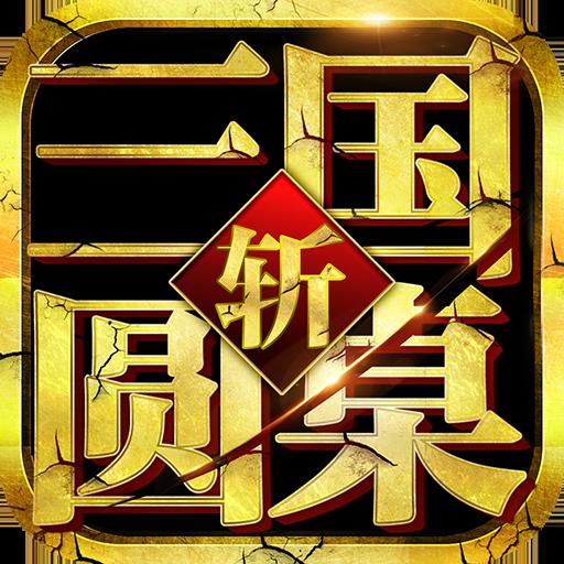 圆桌三国(九游)电脑版