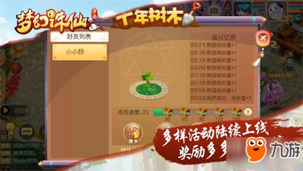 《梦幻诛仙手游》3月新版即将上线 多样活动陆续上线