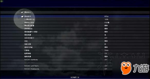《最终幻想15》PC版N卡游玩不流畅怎么办?N卡设置分享