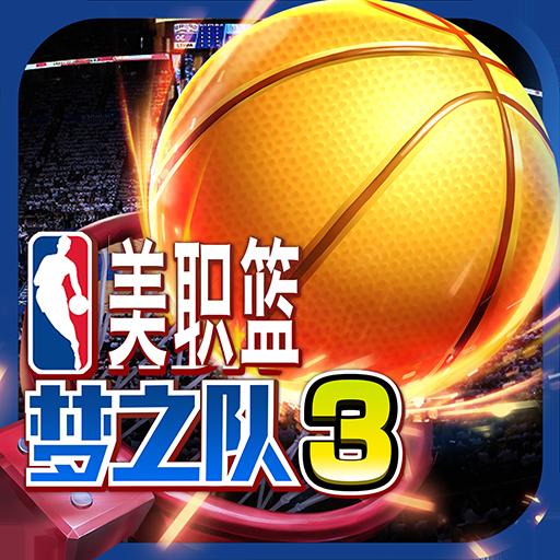 NBA梦之队3电脑版