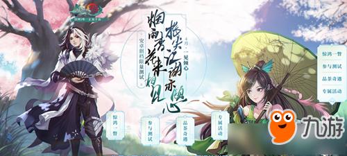 """《剑网三:指尖江湖》手游开放删档限号内测""""一见倾心"""""""