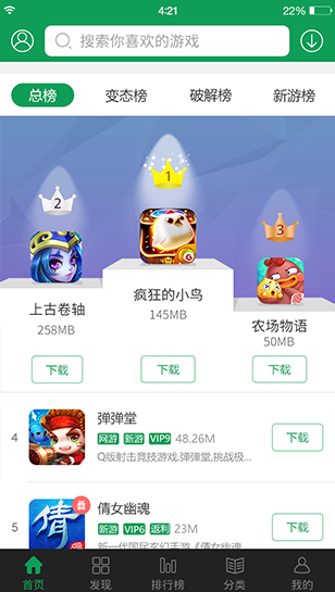 7723游戏盒更新不了 安卓iOS更新失败解决方法