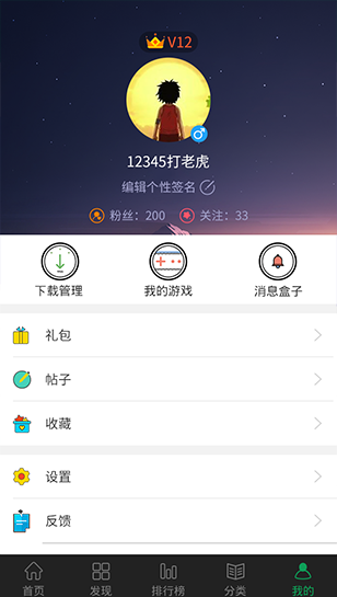 7723游戏盒安卓iOS数据互通吗 苹果安卓能一起玩吗