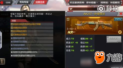 CF手游AK47沙漠领主上线时间介绍