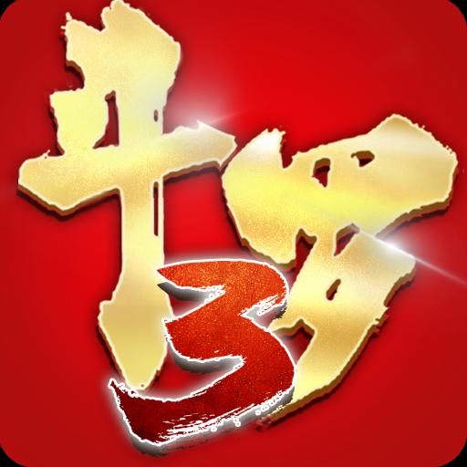 龙王传说-斗罗大陆3(正版)电脑版