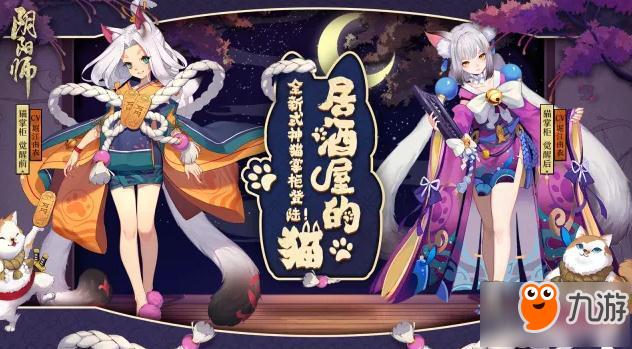 阴阳师新式神猫掌柜上线 猫掌柜技能介绍