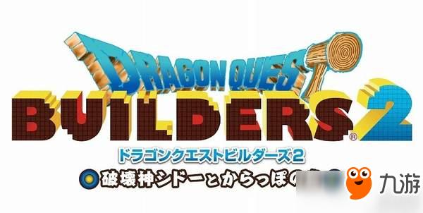 《勇者斗恶龙:建造者2》新情报 挑战邪恶哈刚教团!