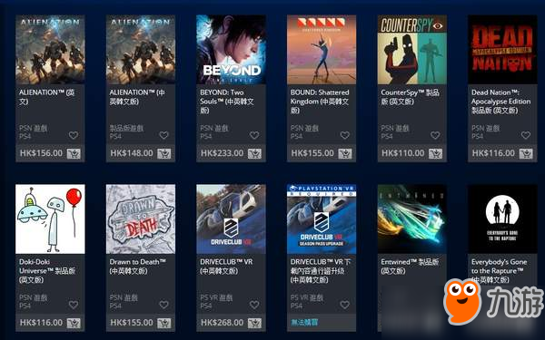 PS港服商店巨大优惠来袭 购买两款游戏即享5折优惠