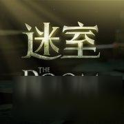 迷室:往逝苹果版下载 迷室:往逝ios下载地址
