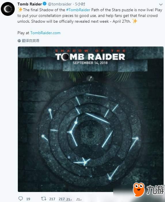 《古墓丽影:暗影》官推游戏新情报 复杂解谜星盘图