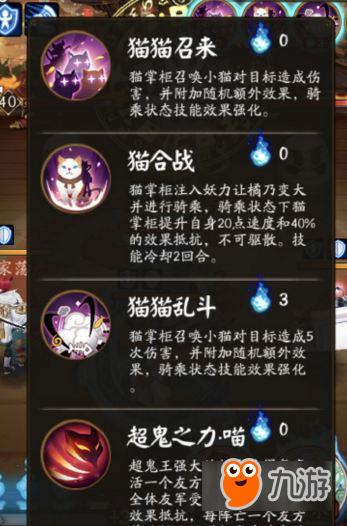 阴阳师超鬼王猫掌柜技能怎么样 超鬼王猫掌柜技能