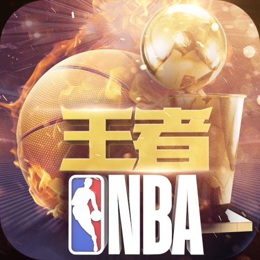 王者NBA电脑版