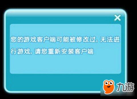QQ炫舞客户端被修改过怎么办 客户端被修改问题的解决办法