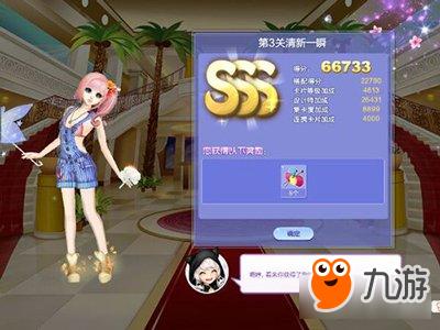 《QQ炫舞》旅行挑战之清新一瞬关卡 sss搭配技巧一览