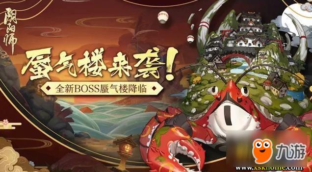 《阴阳师》蜃气楼平民阵容推荐