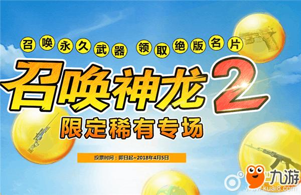 CF》4月召唤神龙2活动官网地址 免费领取自己最爱的英雄武器