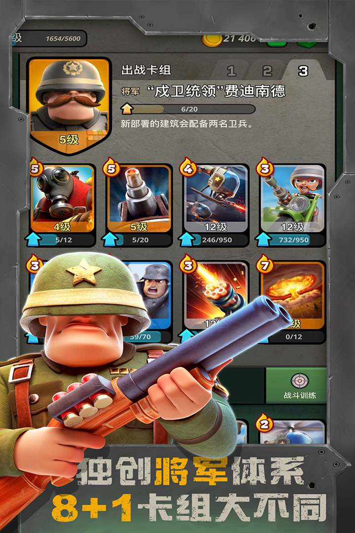 战区英雄iOS版最新下载 iOS什么时候出