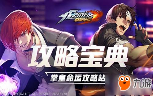 《拳皇命运》开启终极测试 五月游戏正式降临