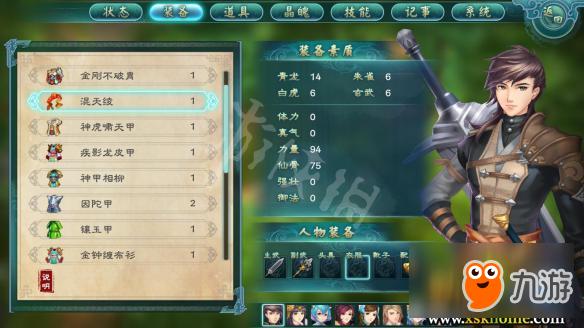 《幻想三国志5》全衣服属性介绍 衣服都有哪些属性?