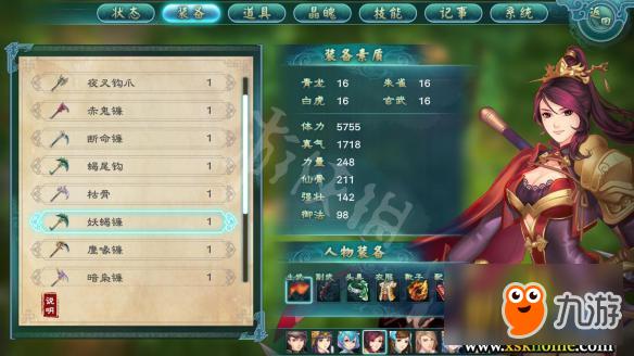 《幻想三国志5》镰刀属性大全 镰刀属性是什么?