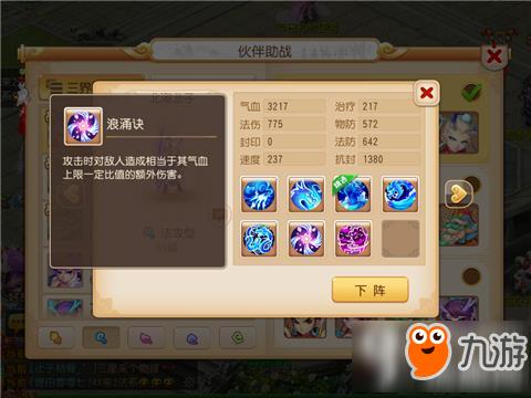 《梦幻西游》手游蜃影秘境助战技能怎么玩 蜃影秘境助战技能推荐