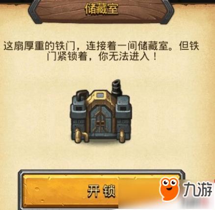 《不思议迷宫》伊甸之境储藏室怎么开启 打开方法一览