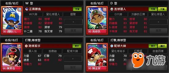 《全民打棒球2 Online》全新季赛模式火热启动!
